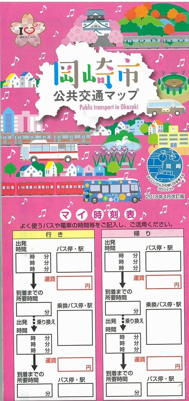 岡崎市公共交通マップ | 岡崎市...
