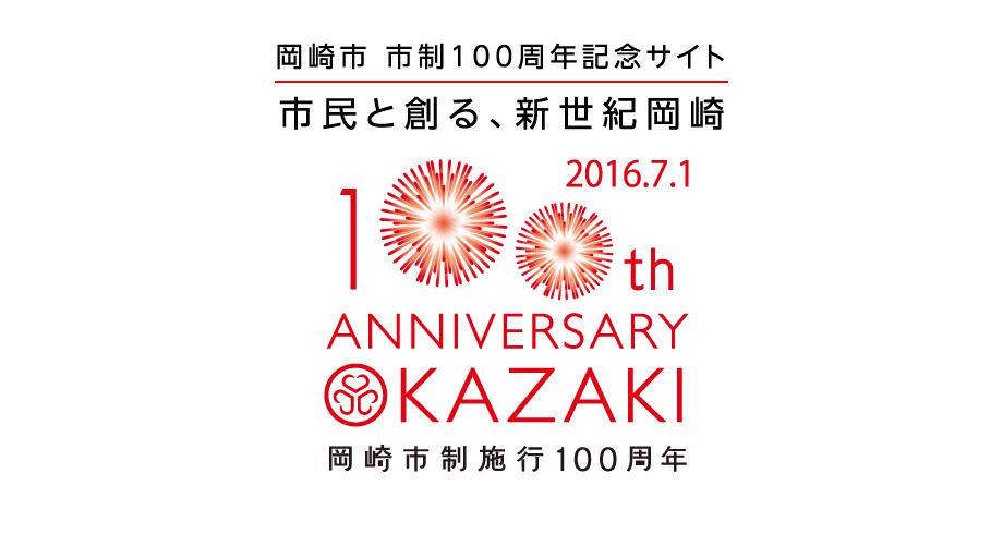 100周年記念サイト | 岡崎市 市制100周年記念サイト