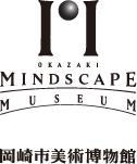美術博物館   岡崎市美術博物館ホームページ